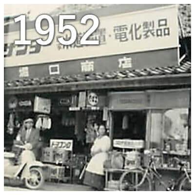 昭和20年代創業当時