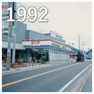 平成4年改装店舗リニューアル