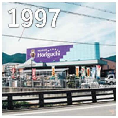 平成9年新店舗移転オープン