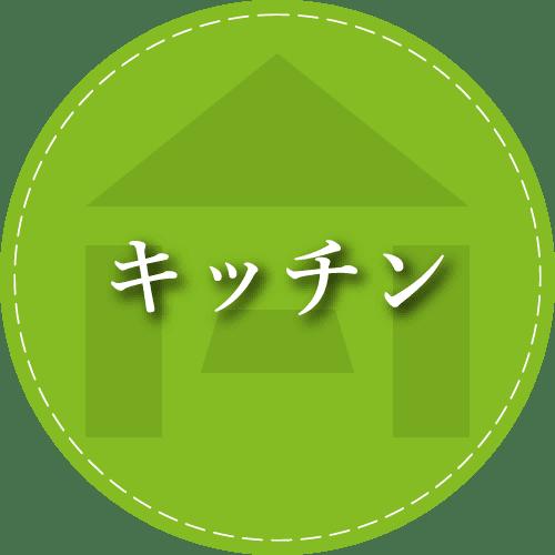 姫路のキッチンリフォームなら堀口へお任せください。