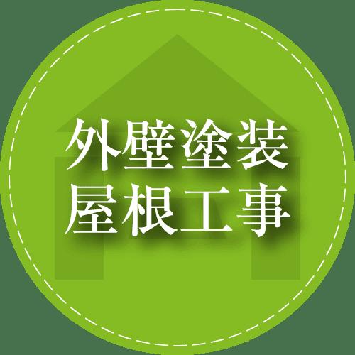 姫路の外壁塗装、屋根工事は堀口へお任せください